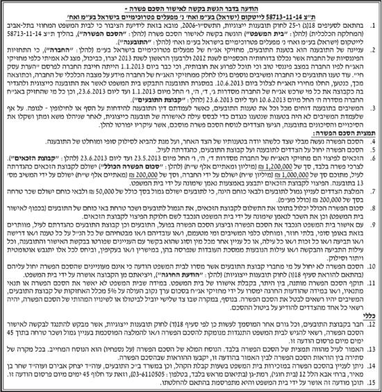 הסכם פשרה מפעלים פטרוכימיים