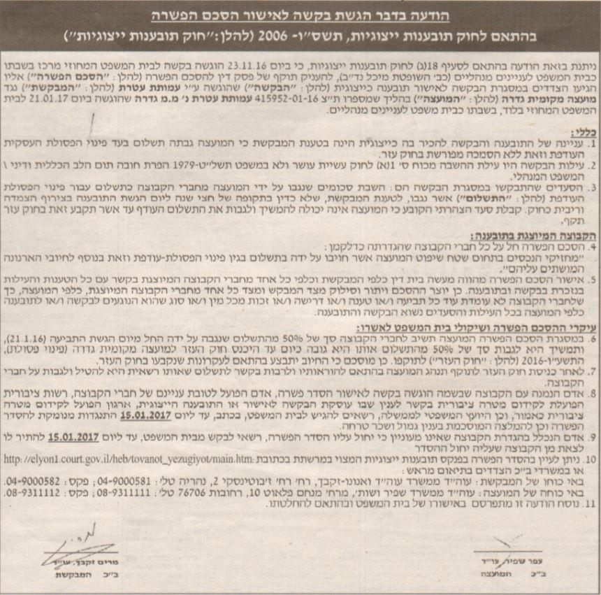 הסכם פשרה מועצה מקומית גדרה