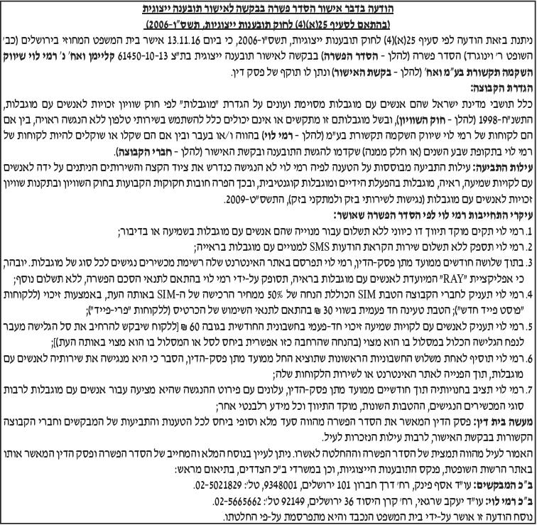 רמי לוי הסכם פשרה