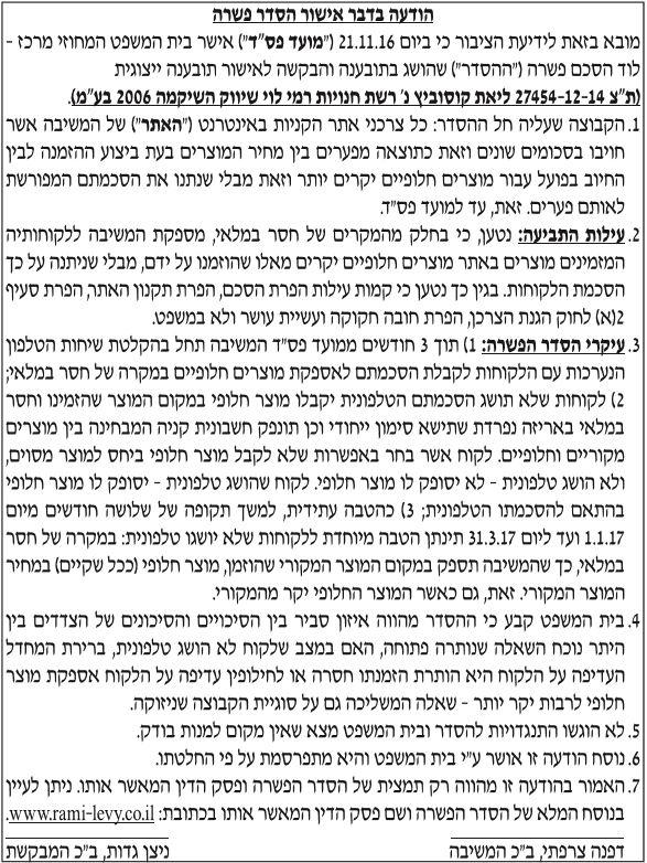הסכם פשרה רמי לוי