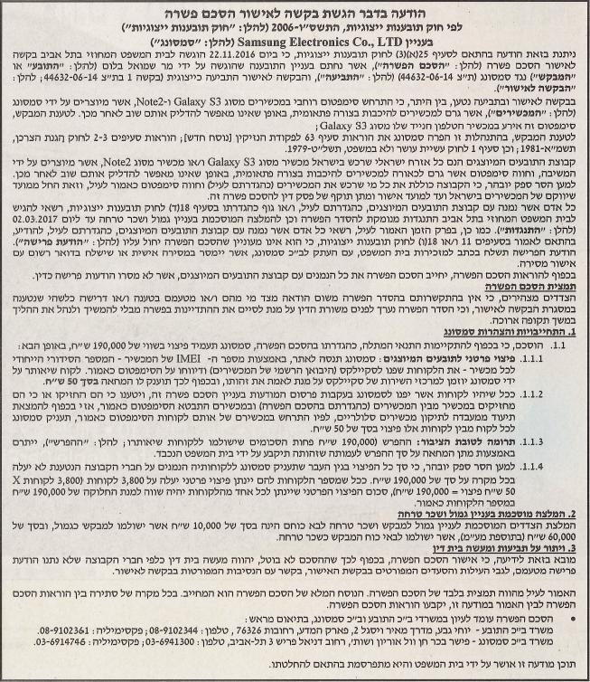 סמסונג הסכם פשרה