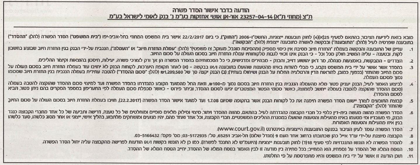 בנק לאומי לישראל בעמ
