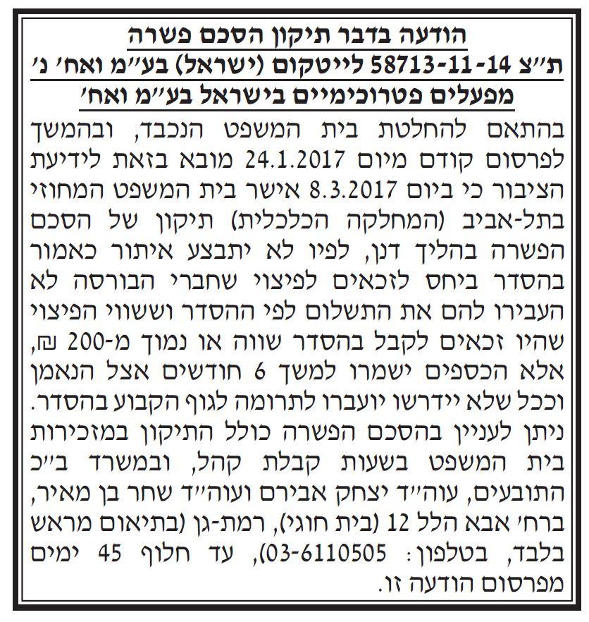 מפעלים פטרוכימיים בישראל