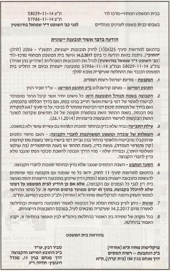 מדינת ישראל רשות המיסים