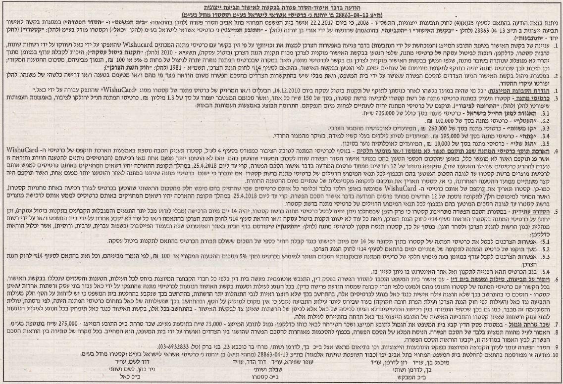 כרטיסי אשראי לישראל וקסטרו