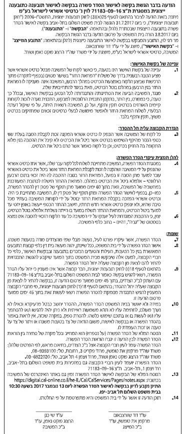 כרטיסי אשראי לישראל 2