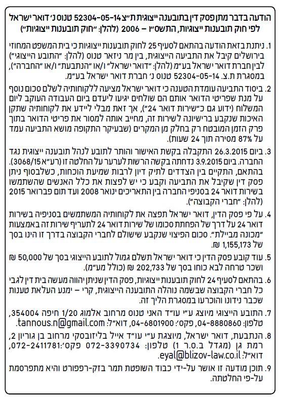דואר ישראל 3