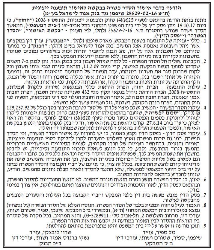בנק אגוד לישראל בעמ