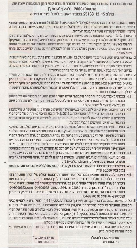 עיריית חיפה 2