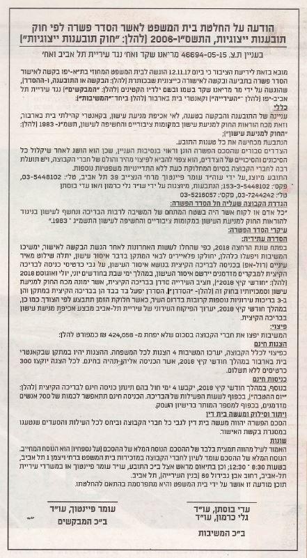 עיריית תל אביב 2