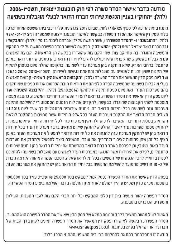 דואר ישראל 18