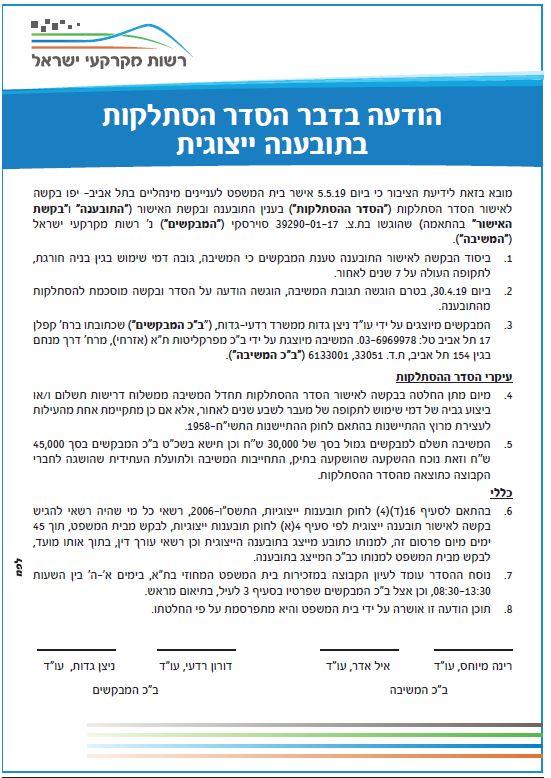 מקרקעי ישראל 1