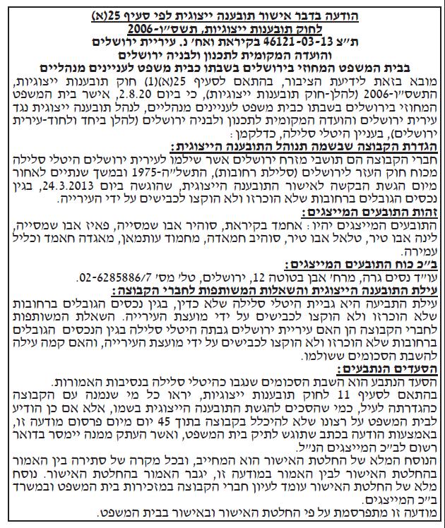 הסכם פשרה ירושלים עירייה