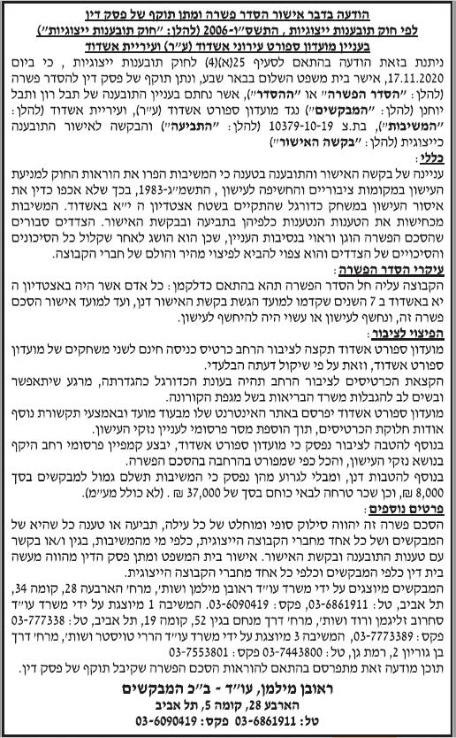 עיריית אשדוד הסכם פשרה