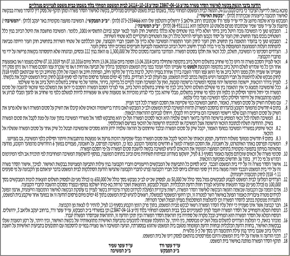 תביעה ייצוגית מועצה מקומית באר יעקב