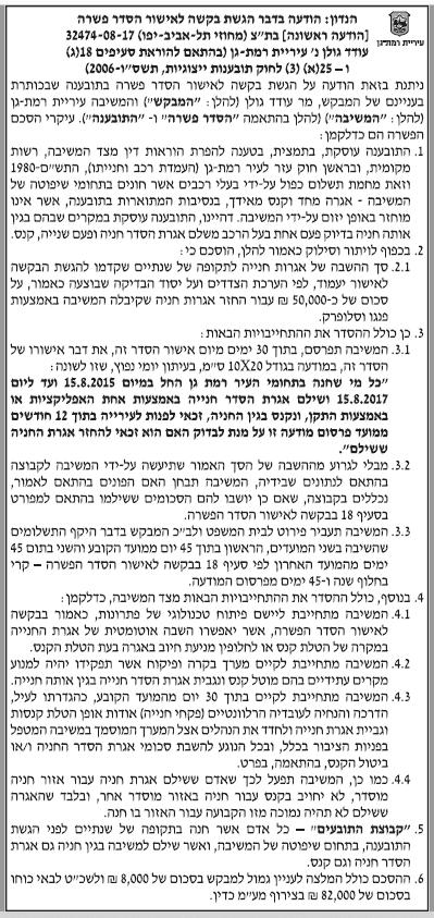 תביעה ייצוגית עיריית רמת גן