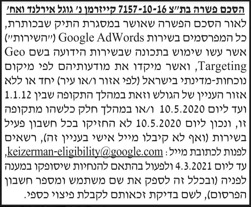 הסכם פשרה | גוגל