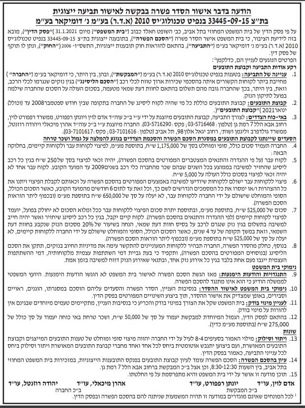 הסכם פשרה | דומיקאר