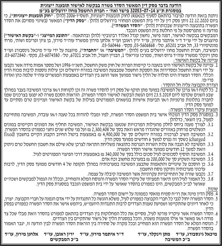 הסדר פשרה | חברת חשמל