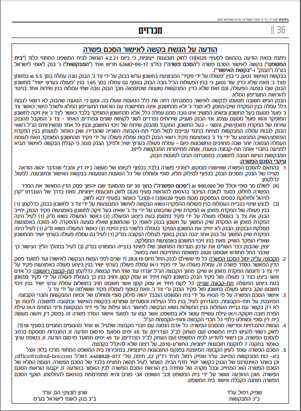 הסכם פשרה | בנק לאומי