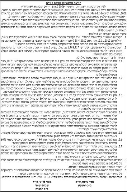 הסכם פשרה | שלמה פסגות