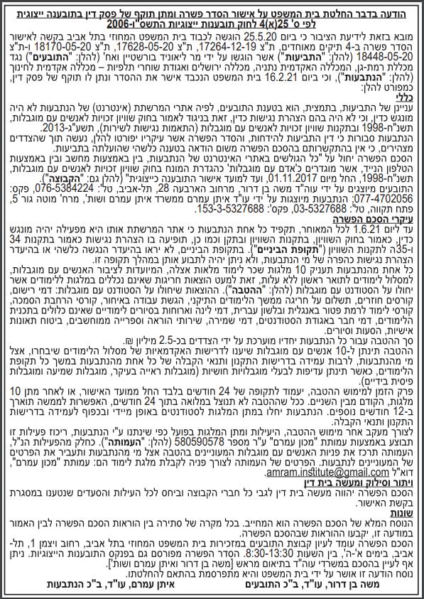 הסכם פשרה | מכללת נתניה