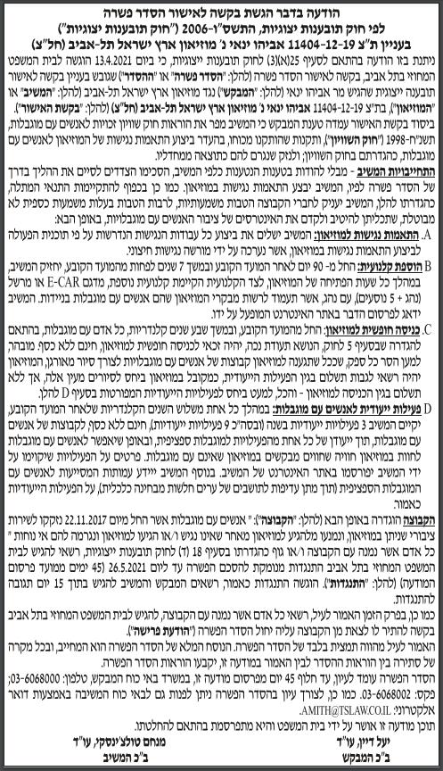 הסדר פשרה | מוזיאון ארץ ישראל