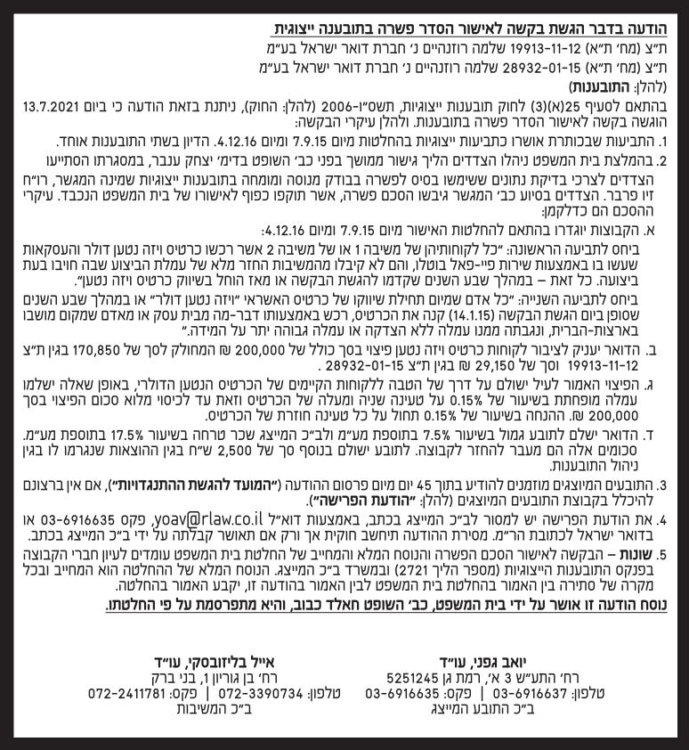 הסכם פשרה | דואר ישראל