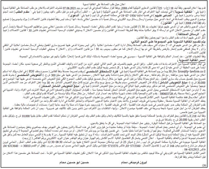 הסכם פשרה | Ahnano Etikhaim Ltd