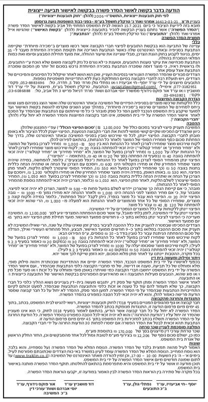 הסכם פשרה | טרקלין חשמל