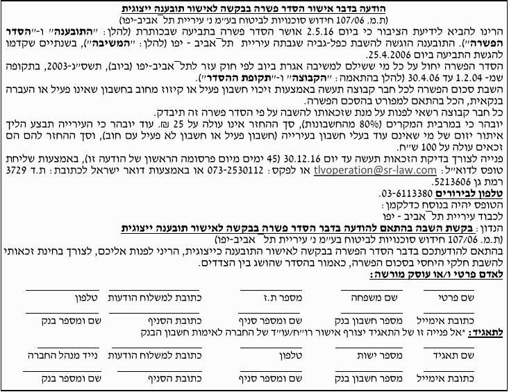 הסדר פשרה עיריית תל אביב