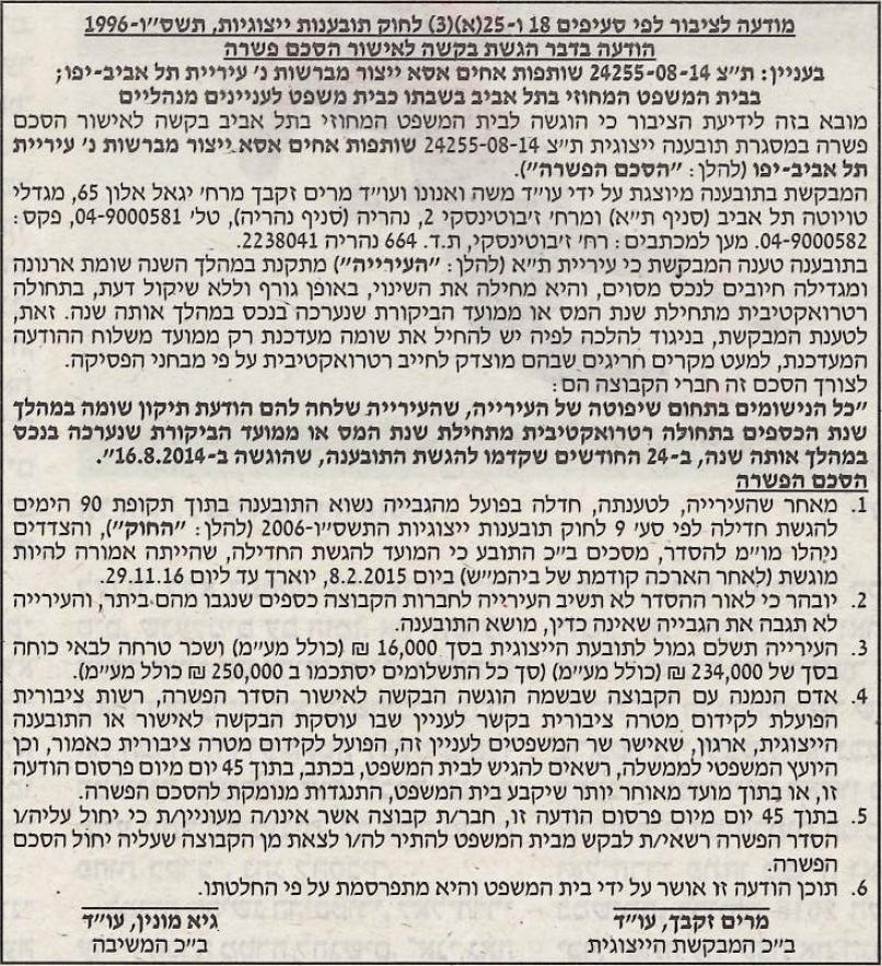 עיריית תל אביב הסדר פשרה