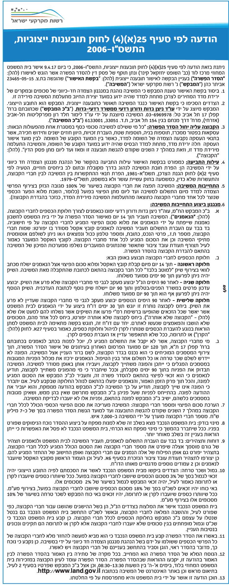 רשות מקרקעי ישראל 2