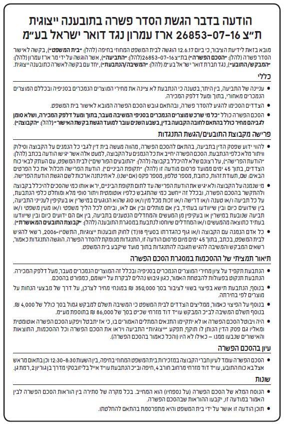 דואר ישראל 2