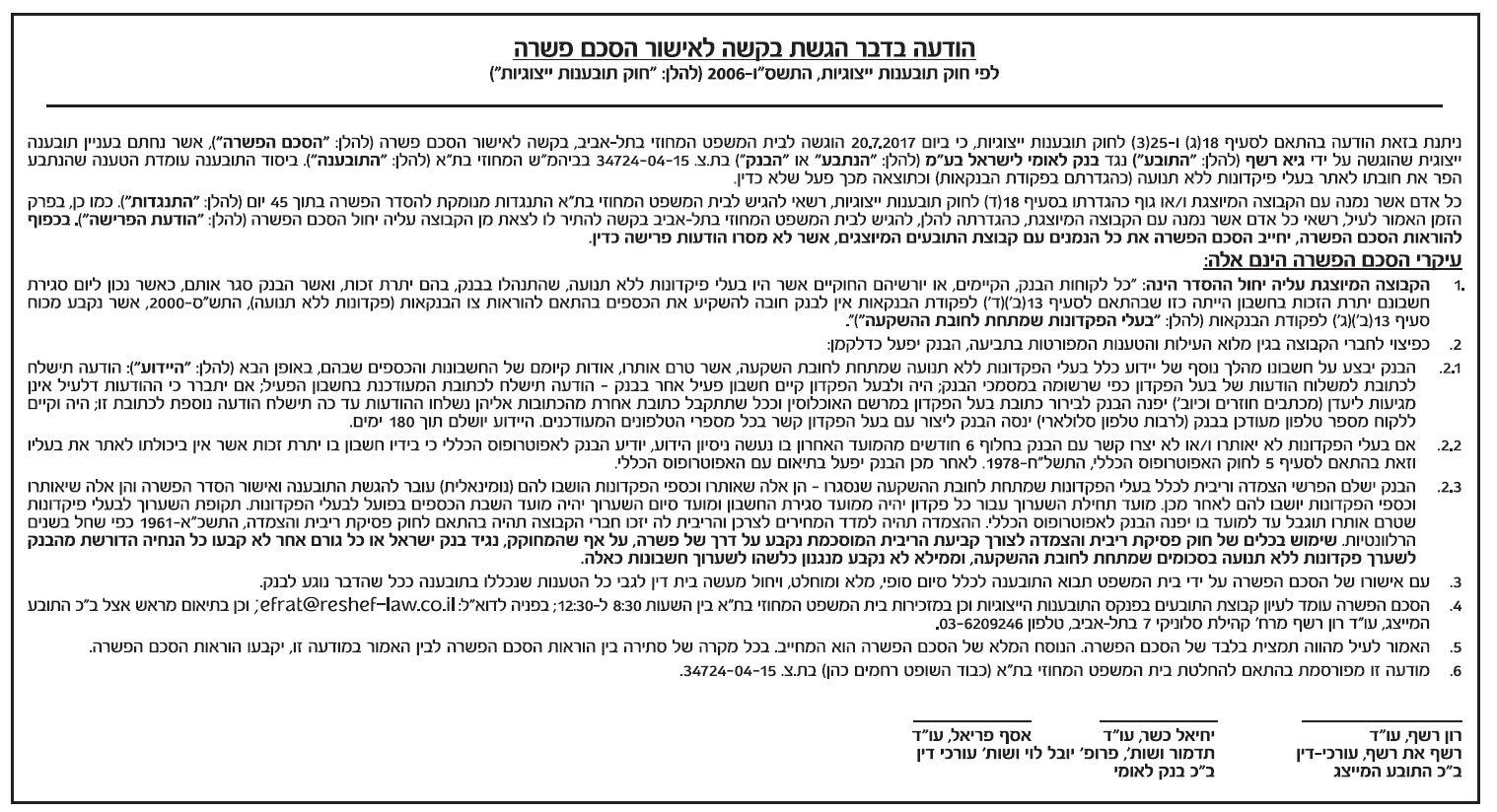 בנק לאומי לישראל בעמ אוגוסט