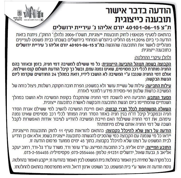 עיריית ירושלים 2
