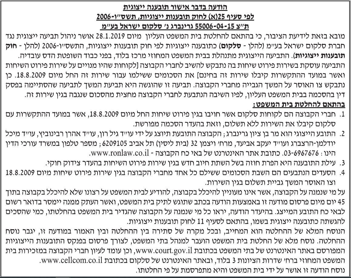 סלקום ישראל