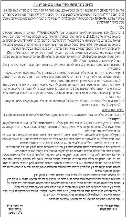רכבת ישראל הסדר פשרה