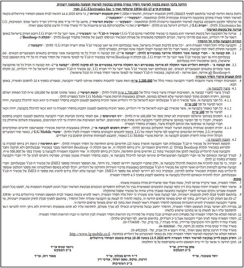 LG הסכם פשרה