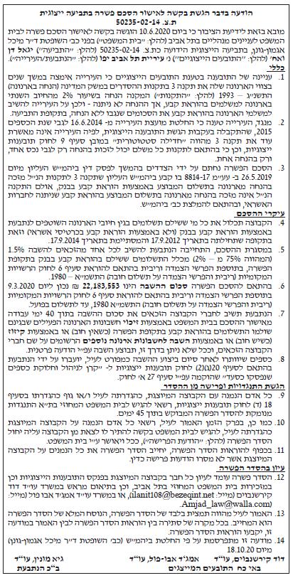 תביעה ייצוגית עיריית תל אביב