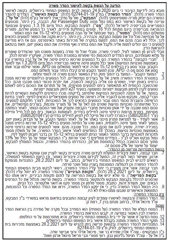 אל על נתיבי אוויר לישראל בעמ הסדר פשרה