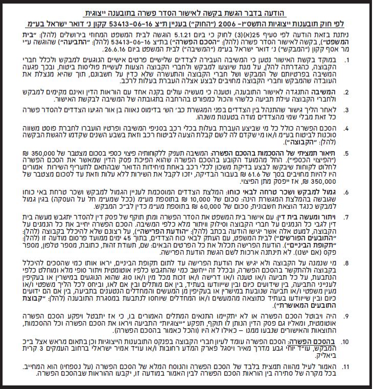 דואר ישראל הסכם פשרה בעיתון