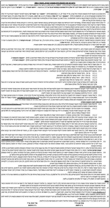דור אלון הסכם פשרה בעיתון