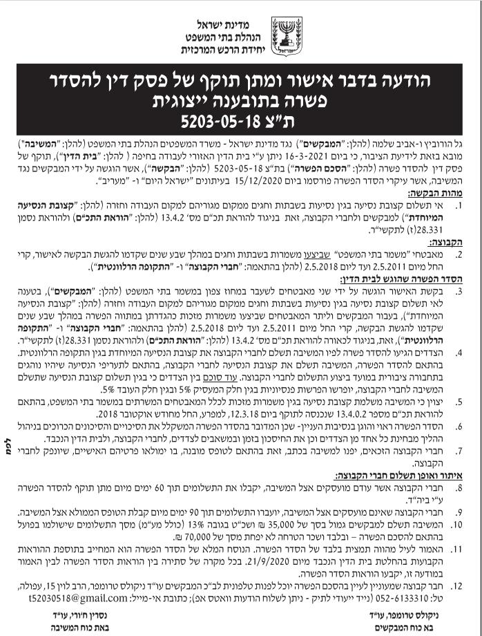 הסדר פשרה | מדינת ישראל