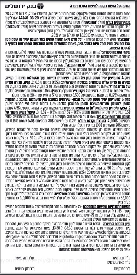 הסכם פשרה | בנק ירושלים