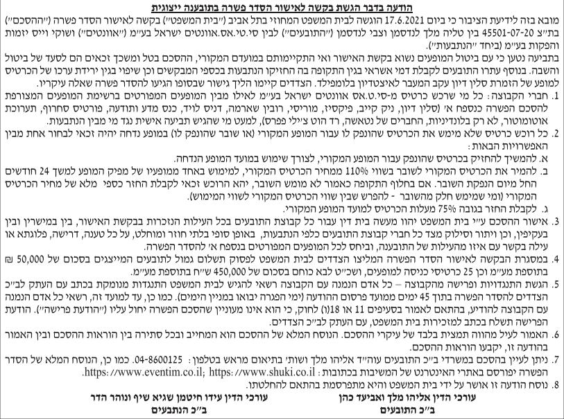 הסכם פשרה | אוונטים ישראל