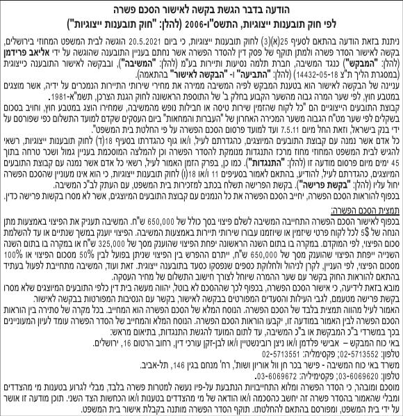 הסכם פשרה | תלמה תיירות