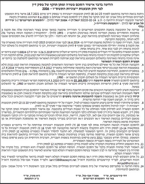 הסכם פשרה | עיריית תל אביב-יפו