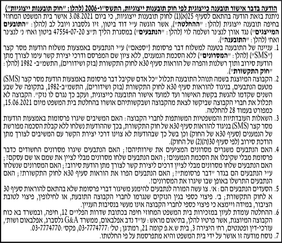הסכם פשרה | לנצ׳נר